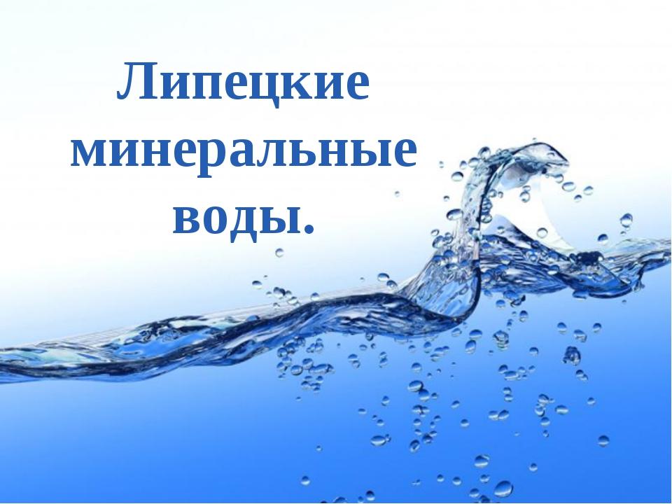 Липецкие минеральные воды. Page *