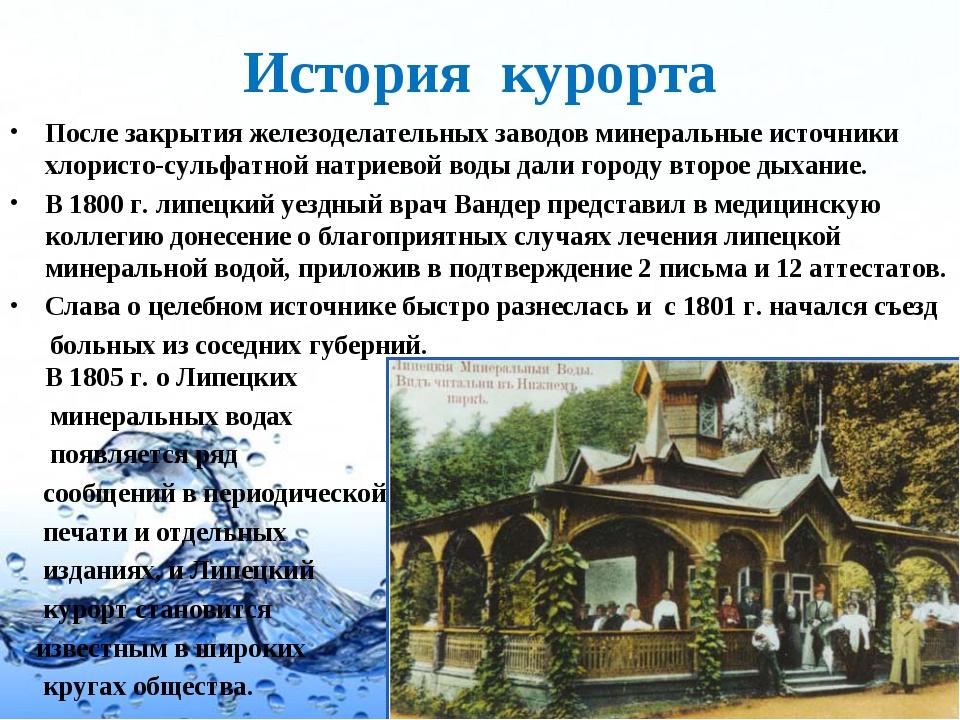 История курорта После закрытия железоделательных заводов минеральные источник...
