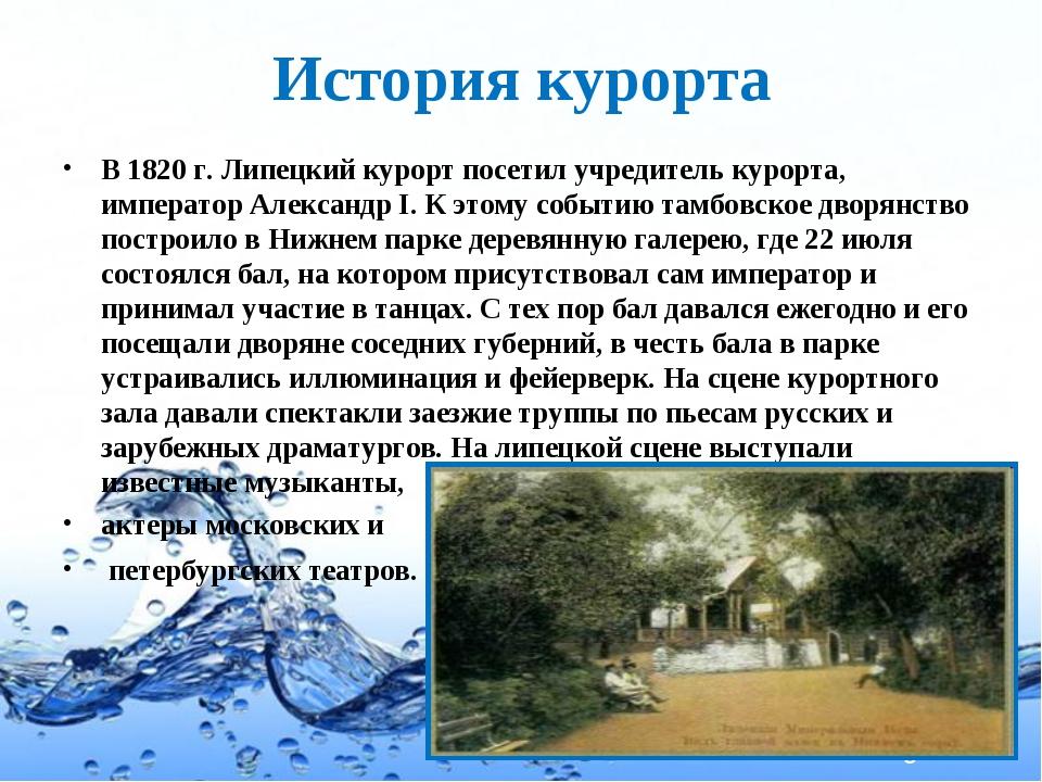 История курорта В 1820 г. Липецкий курорт посетил учредитель курорта, императ...