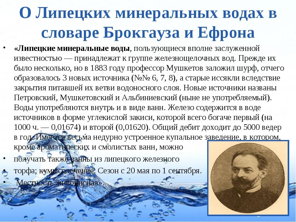 О Липецких минеральных водах в словаре Брокгауза и Ефрона «Липецкие минеральн...