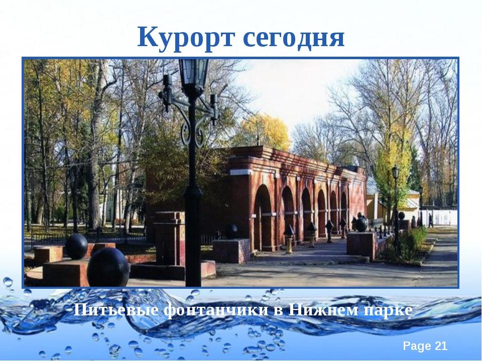 Курорт сегодня Питьевые фонтанчики в Нижнем парке Page *