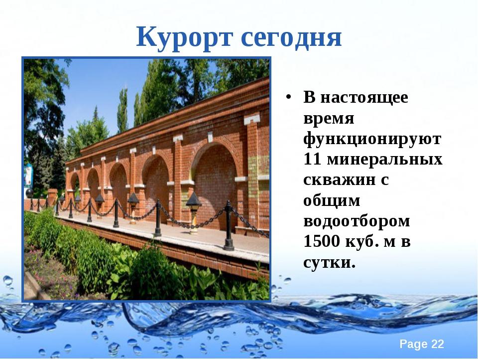 Курорт сегодня В настоящее время функционируют 11 минеральных скважин с общим...