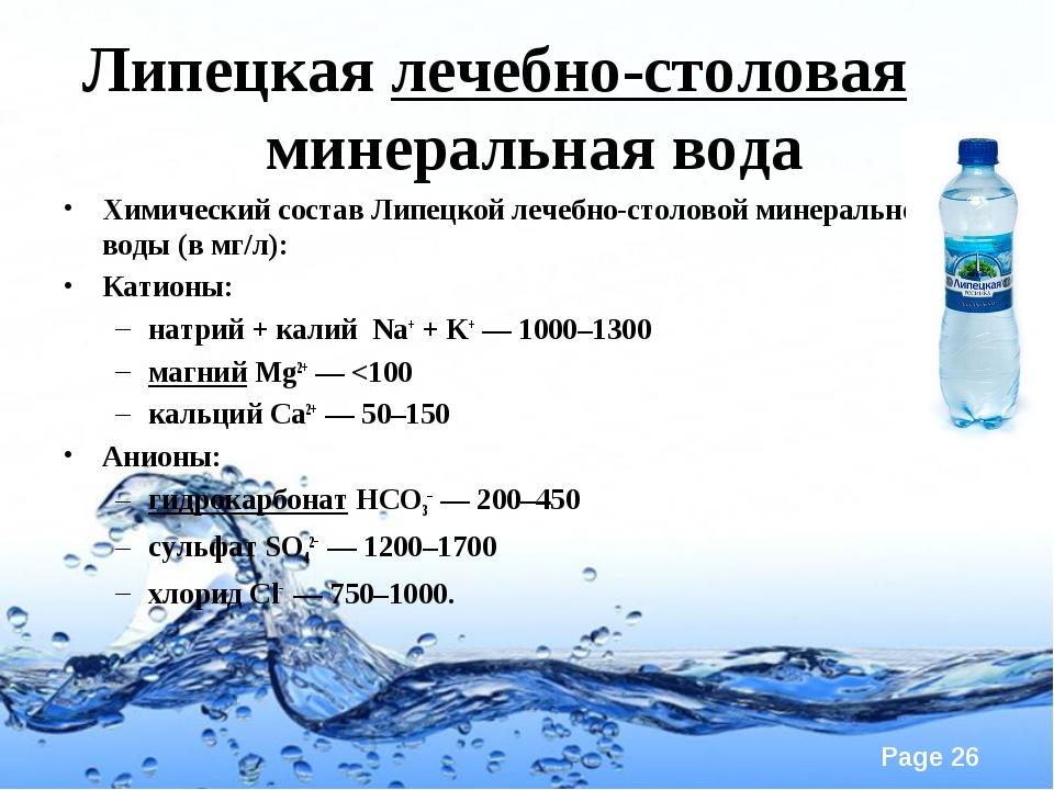 Липецкая лечебно-столовая минеральная вода Химический состав Липецкой лечебн...