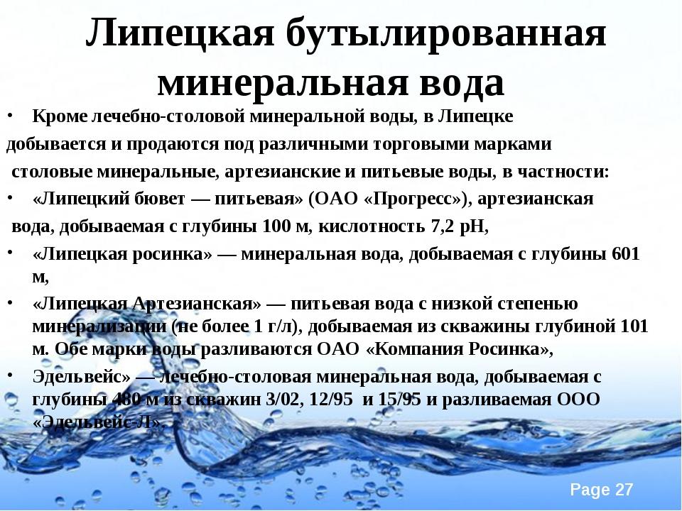 Липецкая бутылированная минеральная вода Кроме лечебно-столовой минеральной...