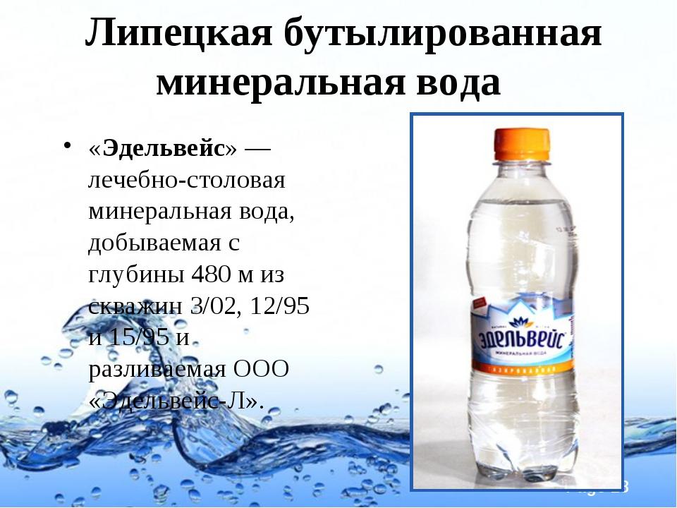 Липецкая бутылированная минеральная вода «Эдельвейс» — лечебно-столовая мине...