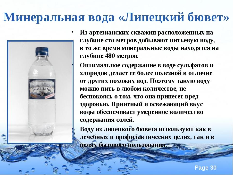 Минеральная вода «Липецкий бювет» Из артезианских скважин расположенных на гл...