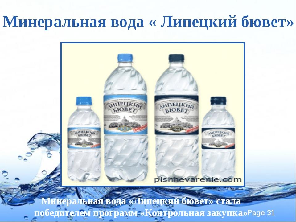 Минеральная вода « Липецкий бювет» Минеральная вода «Липецкий бювет» стала по...