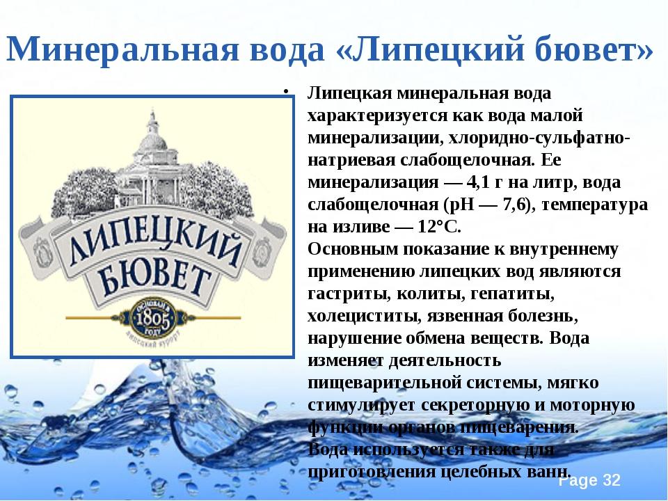 Минеральная вода «Липецкий бювет» Липецкая минеральная вода характеризуется к...