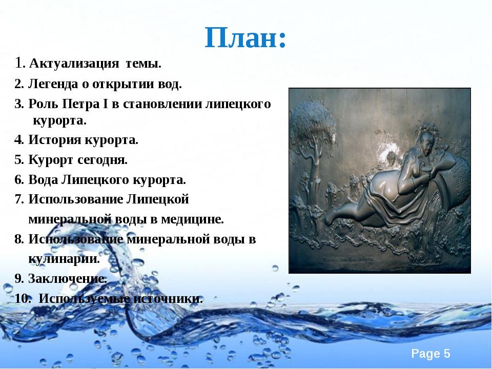 План: 1. Актуализация темы. 2. Легенда о открытии вод. 3. Роль Петра I в стан...