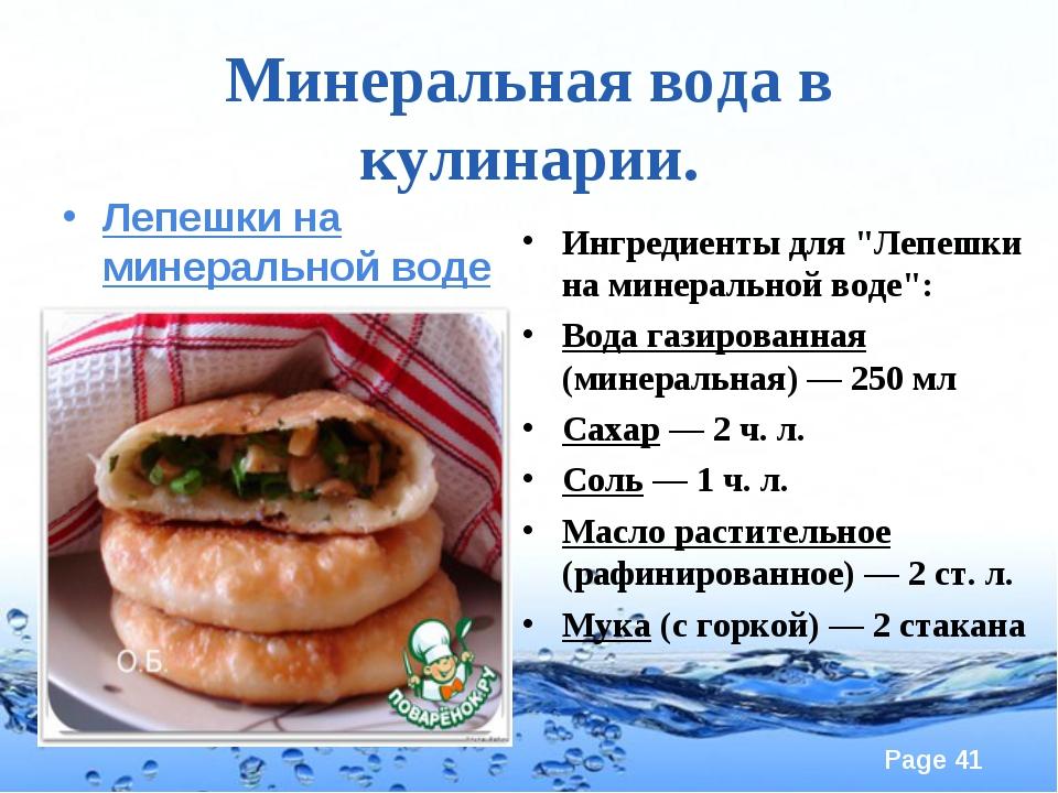 """Минеральная вода в кулинарии. Лепешки на минеральной воде Ингредиенты для """"Ле..."""
