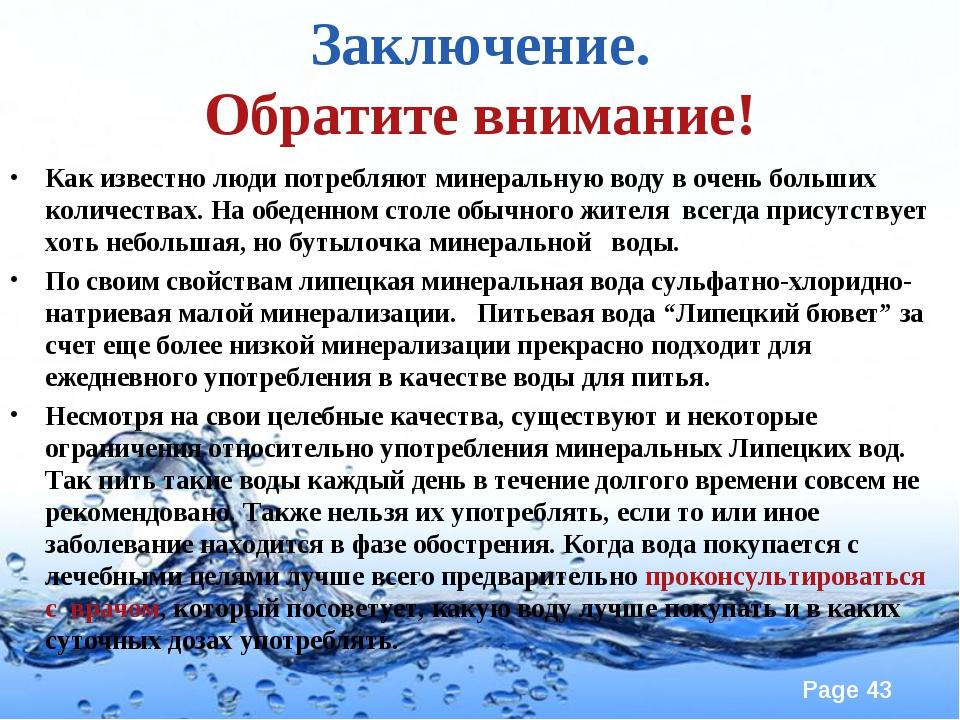 Заключение. Обратите внимание! Как известно люди потребляют минеральную воду...
