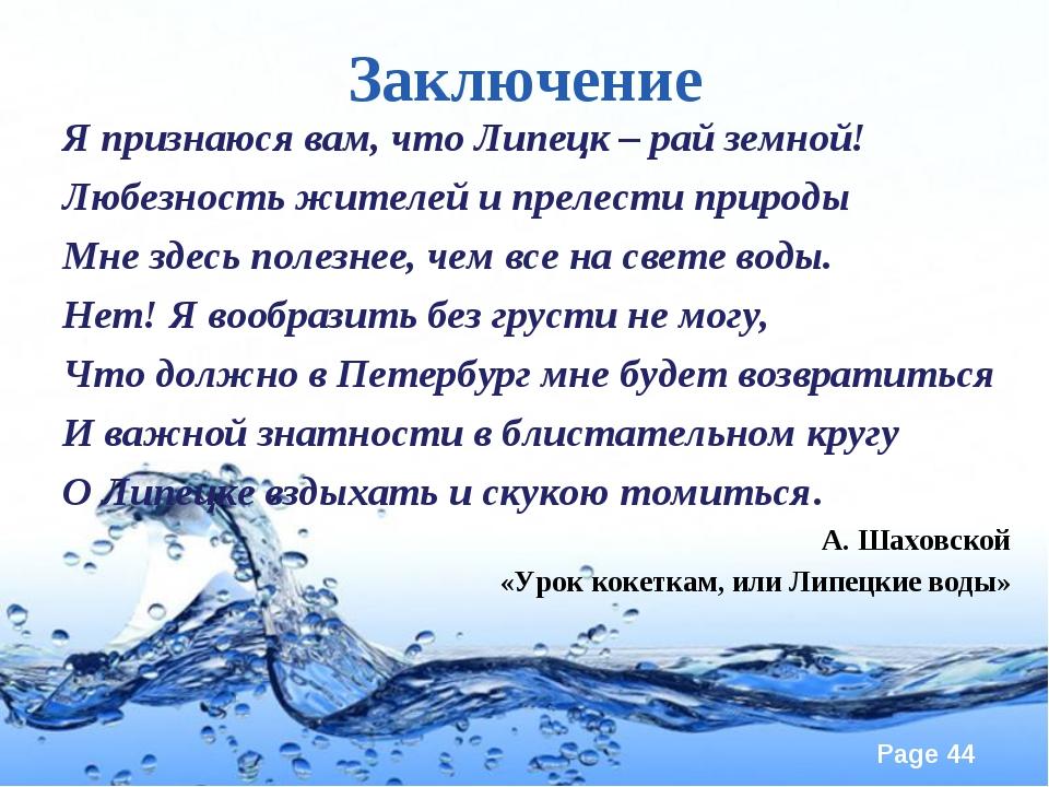 Заключение Я признаюся вам, что Липецк – рай земной! Любезность жителей и пре...