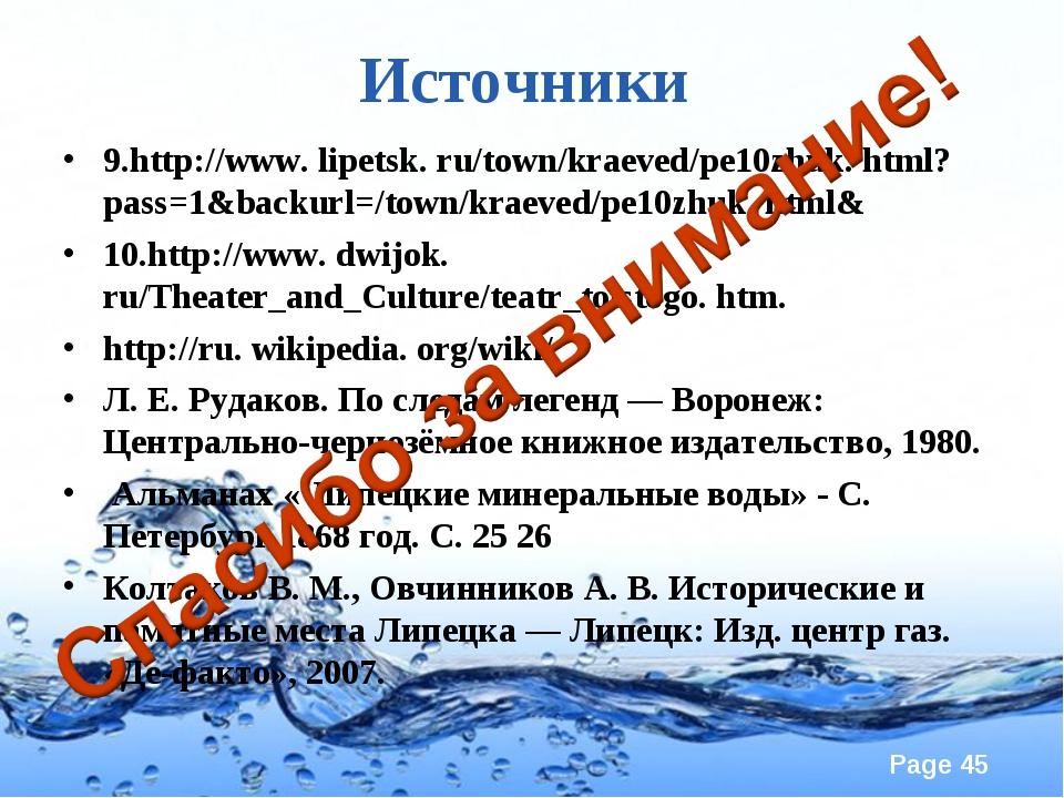 Источники 9.http://www. lipetsk. ru/town/kraeved/pe10zhuk. html? pass=1&backu...