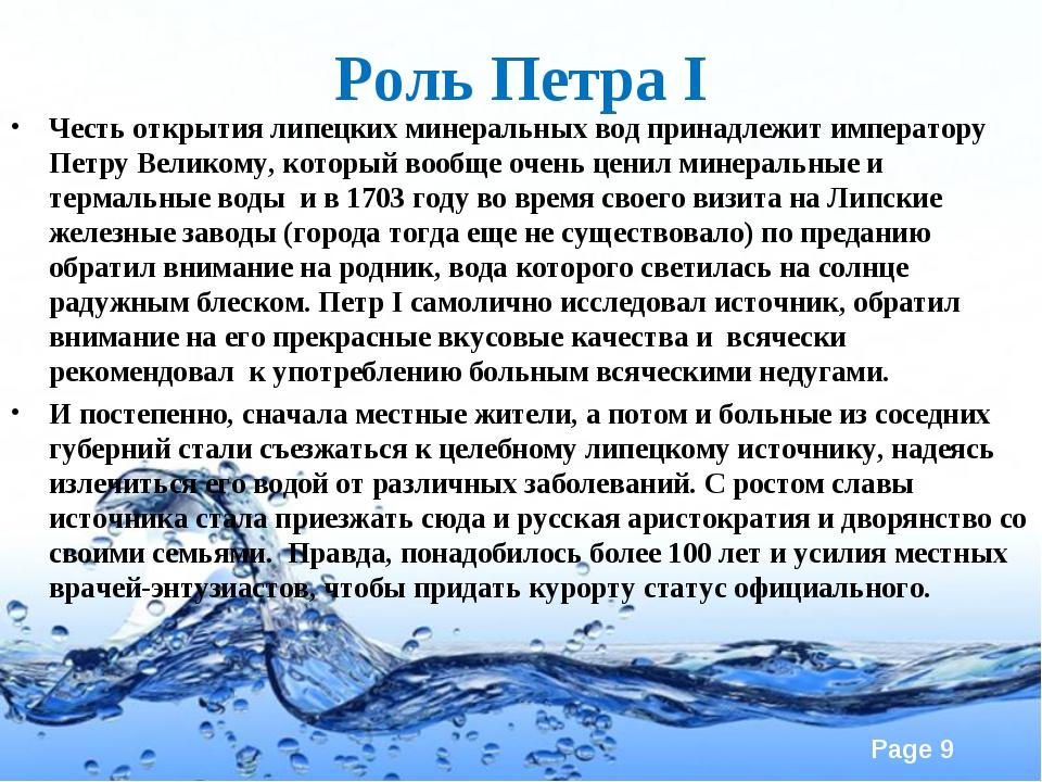 Роль Петра I Честь открытия липецких минеральных вод принадлежит императору П...