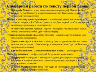 Словарная работа по тексту первой главы При графе Минихе - в дни дворцового п