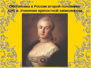 Обстановка в России второй половины XVIII в. Усиление крепостной зависимости