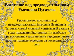 Восстание под предводительством Емельяна Пугачева Крестьянское восстание под
