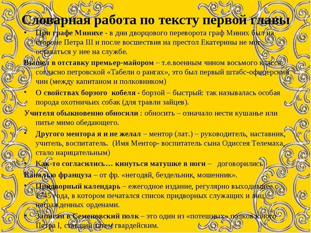 Словарная работа по тексту первой главы При графе Минихе - в дни дворцового п...
