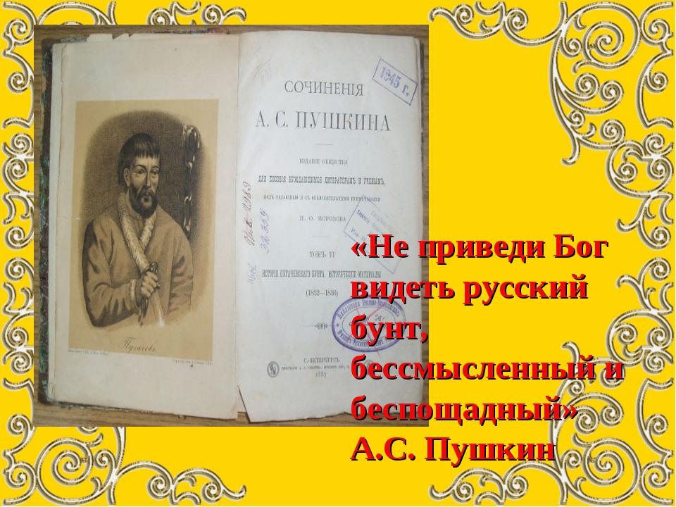 «Не приведи Бог видеть русский бунт, бессмысленный и беспощадный» А.С. Пушкин