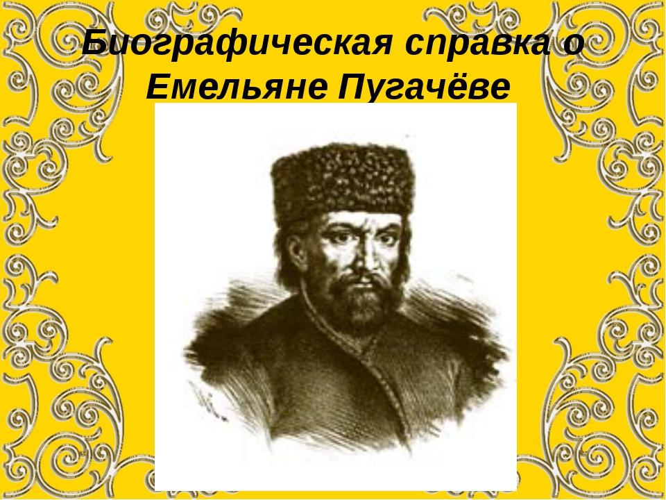 Биографическая справка о Емельяне Пугачёве