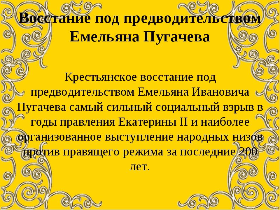 Восстание под предводительством Емельяна Пугачева Крестьянское восстание под...