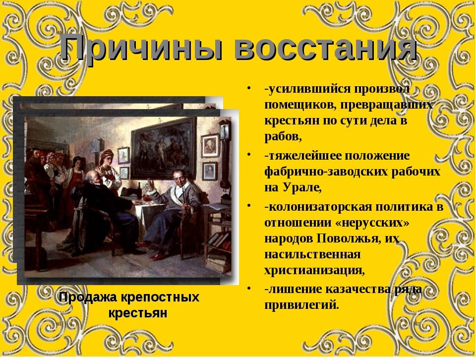Причины восстания -усилившийся произвол помещиков, превращавших крестьян по с...