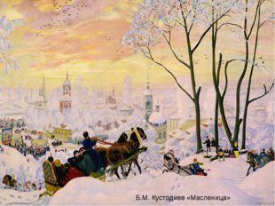 Б.М. Кустодиев «Масленица»