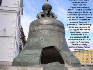 Царь - колокол 1735 - В Москве отлит Царь-колокол, после полутора лет подгото