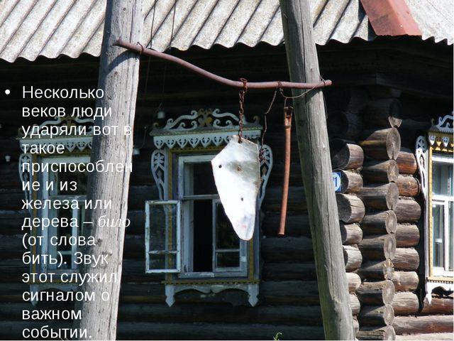 Несколько веков люди ударяли вот в такое приспособление и из железа или дерев...