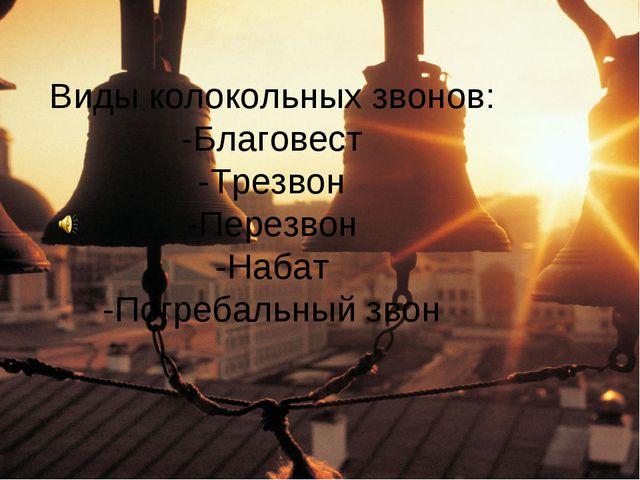Виды колокольных звонов: -Благовест -Трезвон -Перезвон -Набат -Погребальный з...