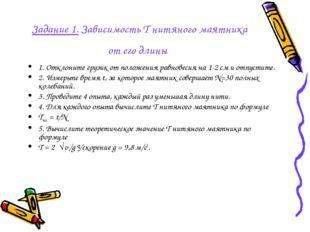 Задание 1. Зависимость T нитяного маятника от его длины 1. Отклоните грузик о