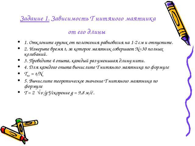Задание 1. Зависимость T нитяного маятника от его длины 1. Отклоните грузик о...