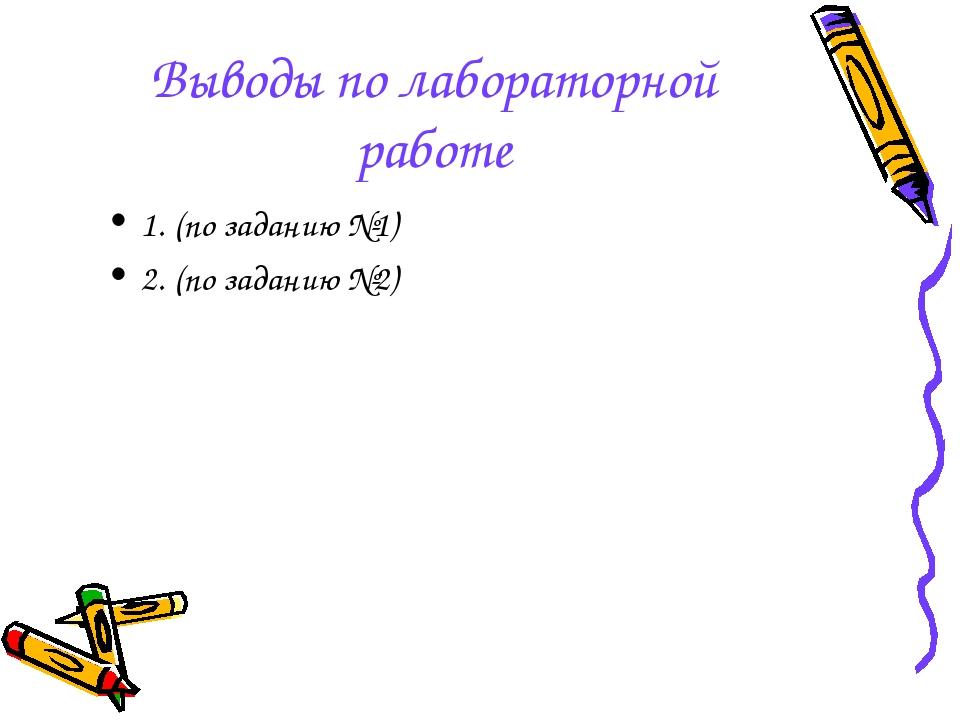 Выводы по лабораторной работе 1. (по заданию №1) 2. (по заданию №2)