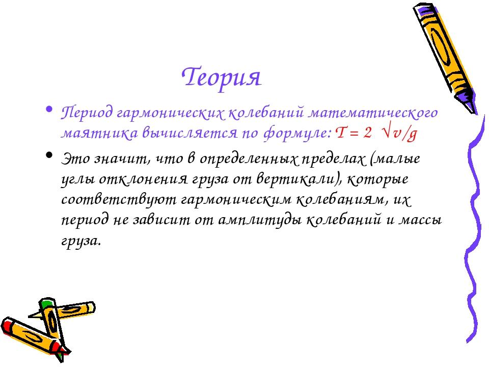 Теория Период гармонических колебаний математического маятника вычисляется по...