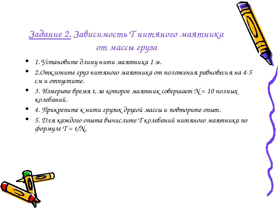 Задание 2. Зависимость T нитяного маятника от массы груза 1. Установите длину...