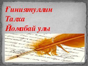 Ғиниятуллин Талха Йомабай улы