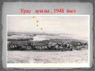 Ураҙ ауылы , 1948 йыл