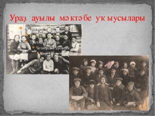 Ураҙ ауылы мәктәбе уҡыусылары