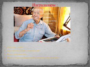 Наградалары : Орден Славы 3 cтепени; Орден Отечественной войны 1степени(06.0