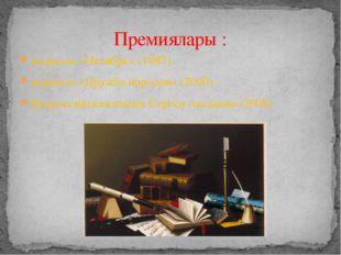 журнала «Октябрь» (1987) журнала «Дружба народов» (2000) Всероссийская имени