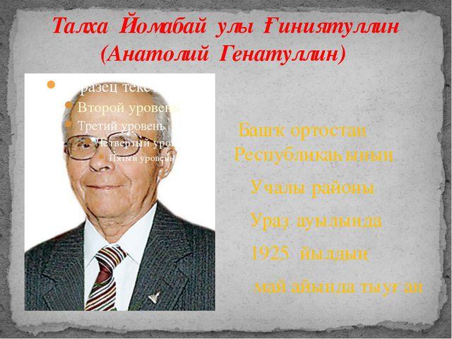 Талха Йомабай улы Ғиниятуллин (Анатолий Генатуллин) Башҡортостан Республикаһы...