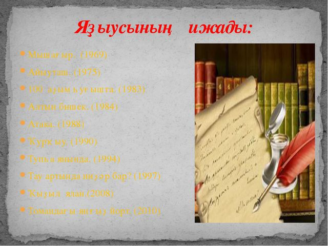 Мышағыр. (1969) Айыуташ. (1975) 100 аҙым һуғышта. (1983) Алтын бишек. (1984)...