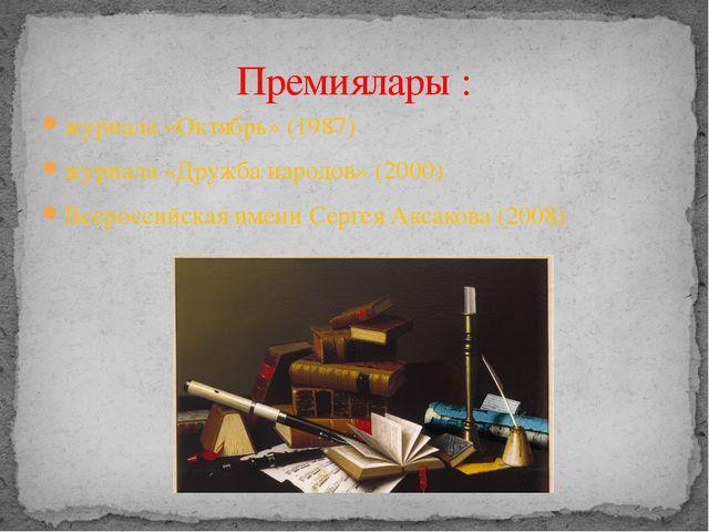 журнала «Октябрь» (1987) журнала «Дружба народов» (2000) Всероссийская имени...