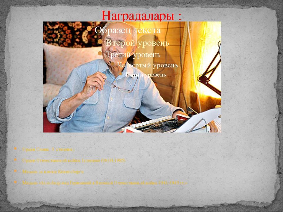 Наградалары : Орден Славы 3 cтепени; Орден Отечественной войны 1степени(06.0...