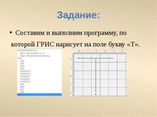 Задание: Составим и выполним программу, по которой ГРИС нарисует на поле букв