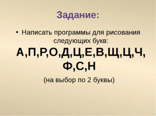Задание: Написать программы для рисования следующих букв: А,П,Р,О,Д,Ц,Е,В,Щ,Ц