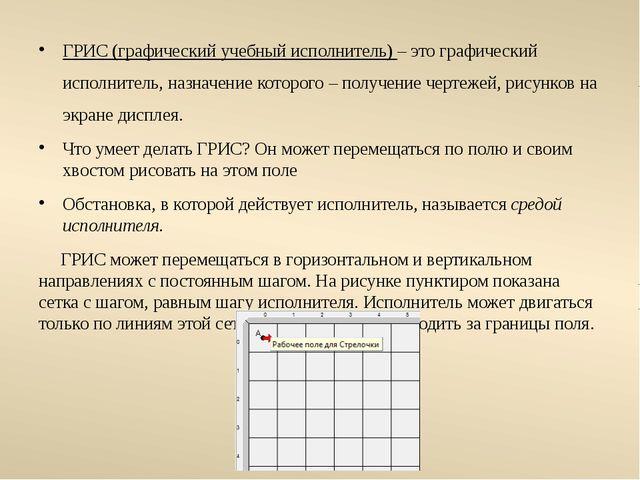 ГРИС (графический учебный исполнитель) – это графический исполнитель, назначе...