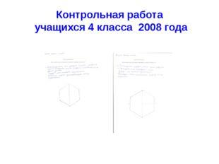 Контрольная работа учащихся 4 класса 2008 года