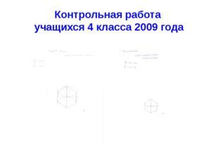 Контрольная работа учащихся 4 класса 2009 года