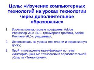 Цель: «Изучение компьютерных технологий на уроках технологии через дополнител
